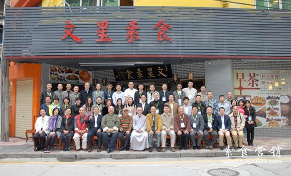 2012年 第五届素食营销论坛 中国·广州