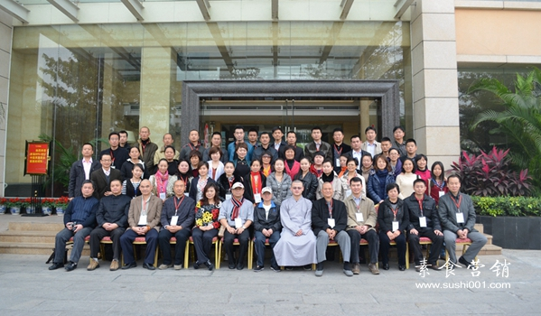 2011年 第四届素食营销论坛 广州·东莞