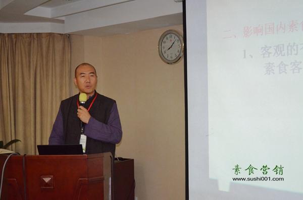2011年 第四届素食营销论坛 广东·东莞