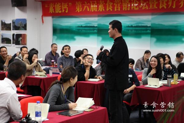 2013年 第六届素食营销论坛 中国·广州
