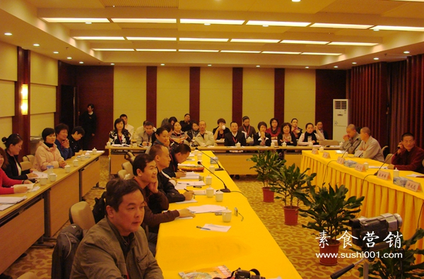 2010年 第三届·素食营销论坛 中国·安徽·九华山