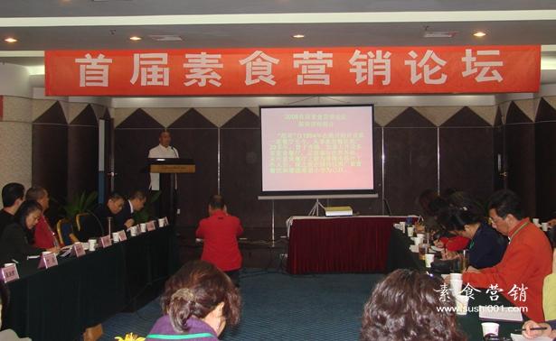 2008年 第一届·素食营销论坛 中国·西安