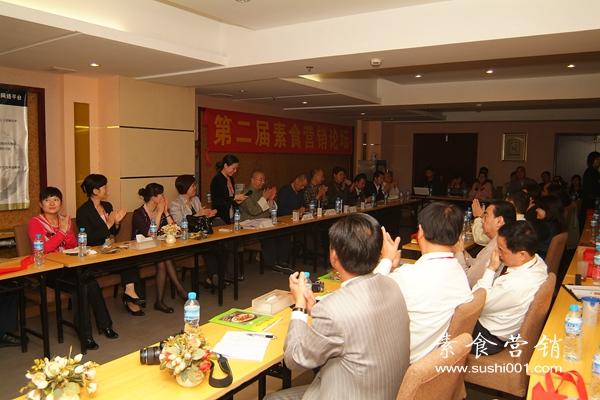 2009年 第二届·素食营销论坛 中国·佛山