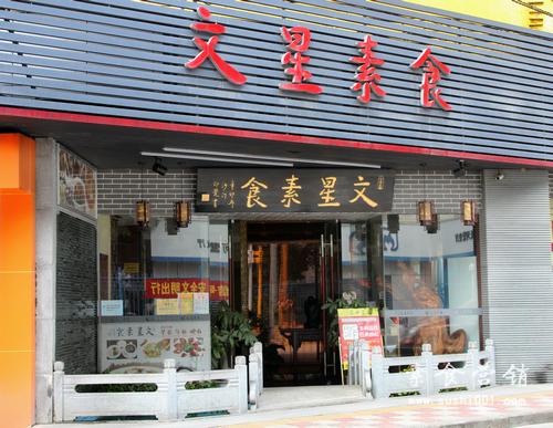 广州文星素食