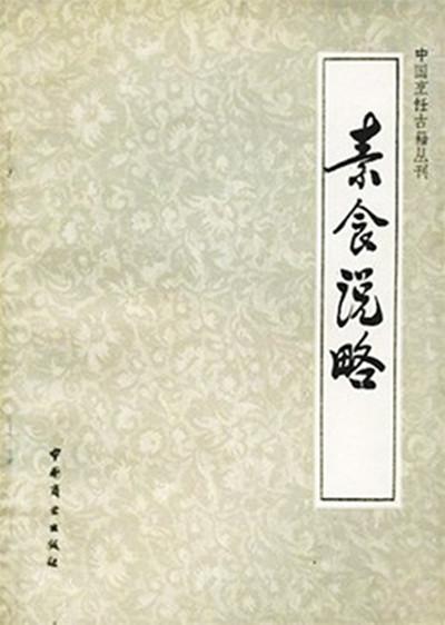 清朝素菜谱《素食说略》pdf下载