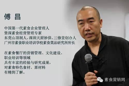 深圳天厨妙供傅昌:没有不赚钱的素食餐厅,只有失败的经营者