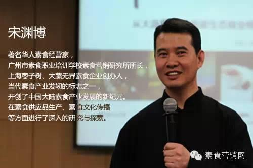 上海枣子树的宋渊博先生:成功素食馆经营管理的报告