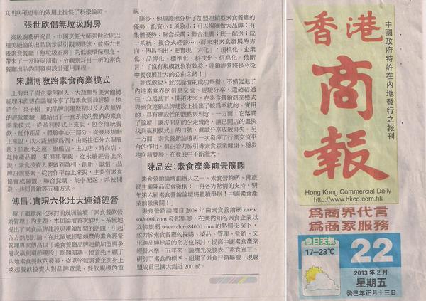 港媒报道素食营销论坛2