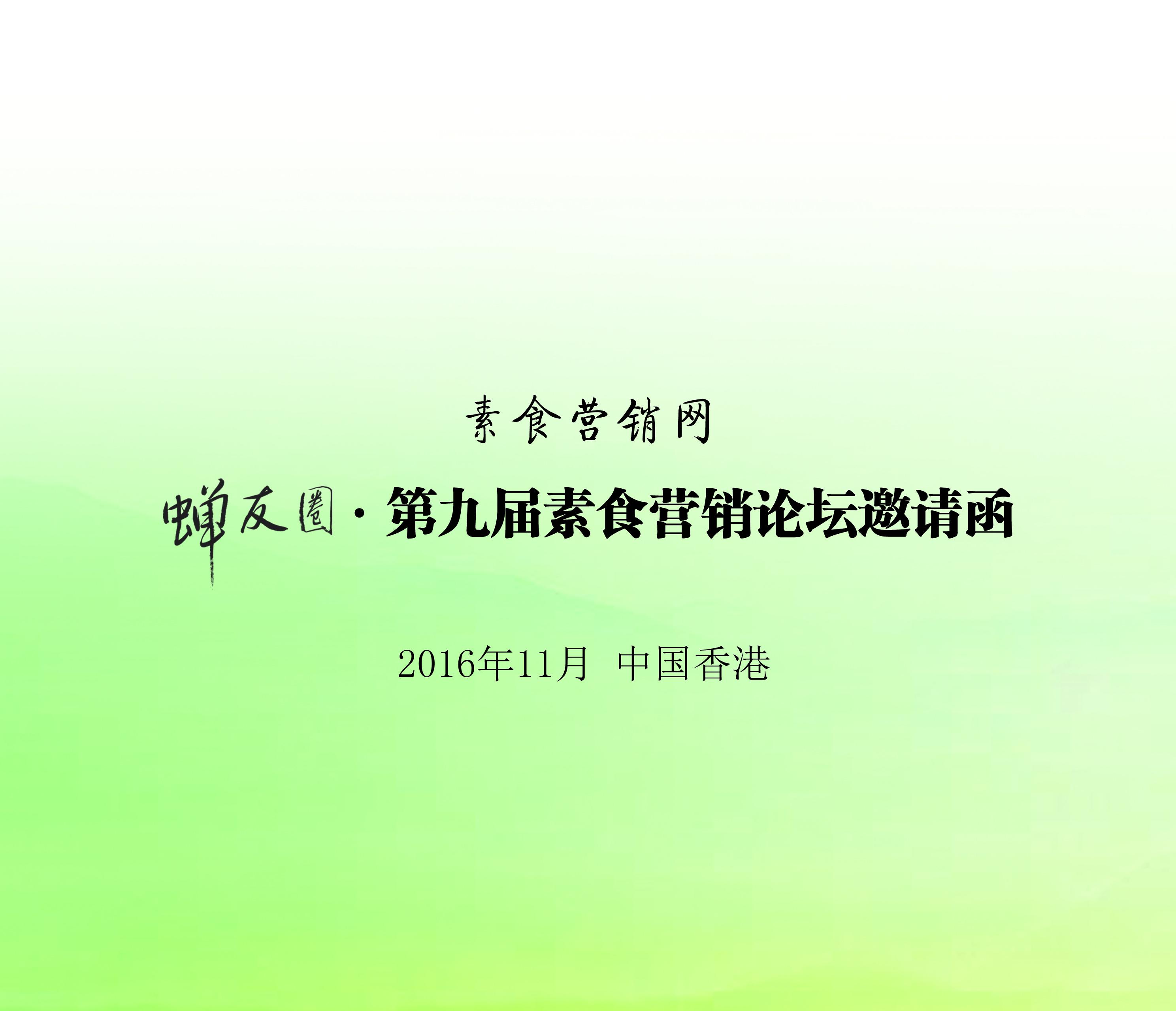 蝉友圈2016第九届素食营销论坛邀请函