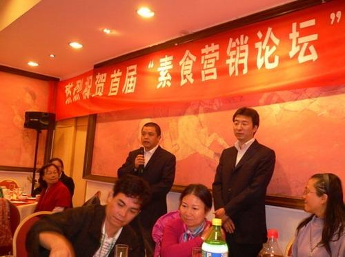 首届素食营销论坛在天龙宝严举办接待晚宴