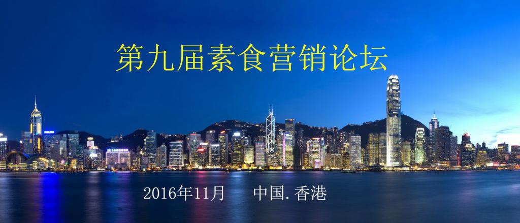 第九届素食营销论坛将11月于香港开幕   四大亮点引关注