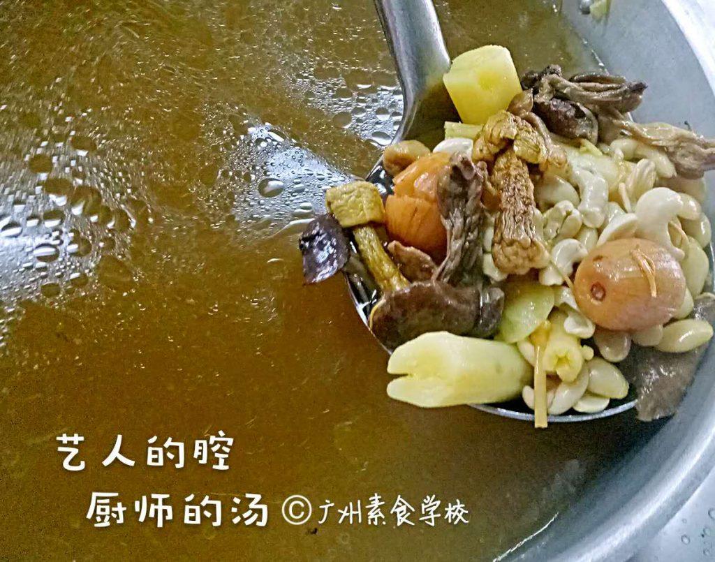 广州素食学校养生汤