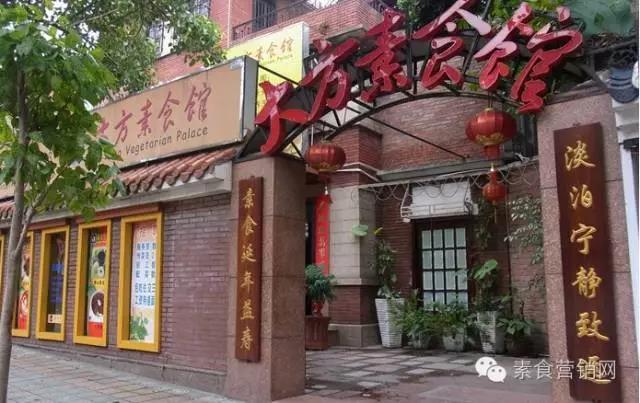 大方素食馆2