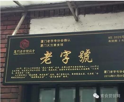大方素食馆5