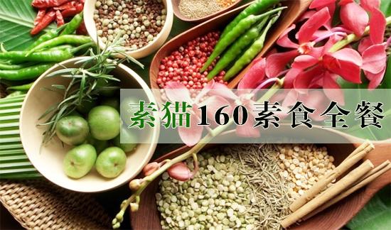 160代餐