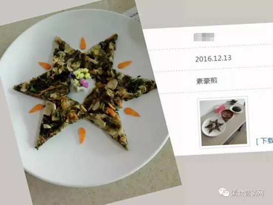 素食厨艺班10