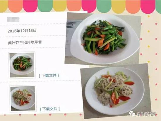 素食厨艺班11