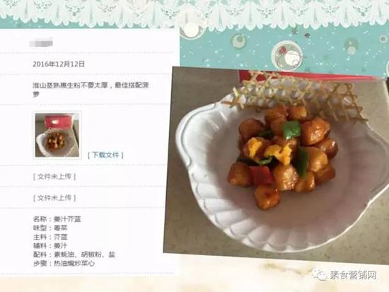 素食厨艺班14