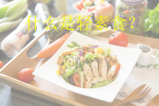 什么是轻素食?素食领域的轻素食与社会上流行的轻素食有何不同?