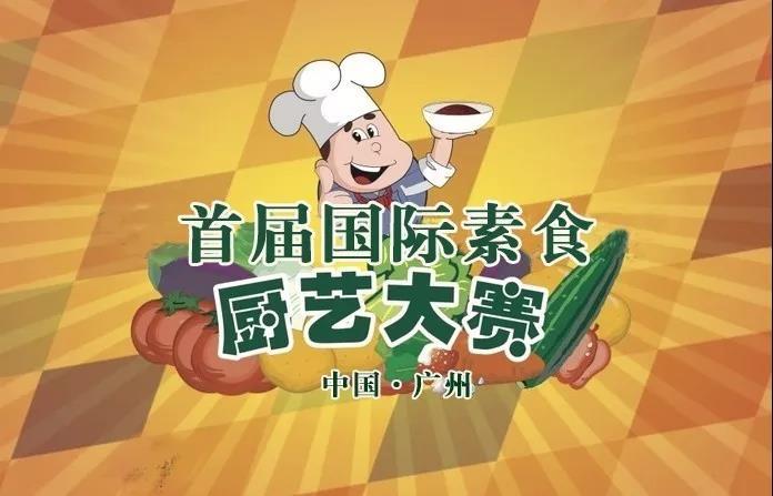 首届国际素食厨艺大赛初赛评审工作结束。二十名参赛者脱颖而出。附决赛名单