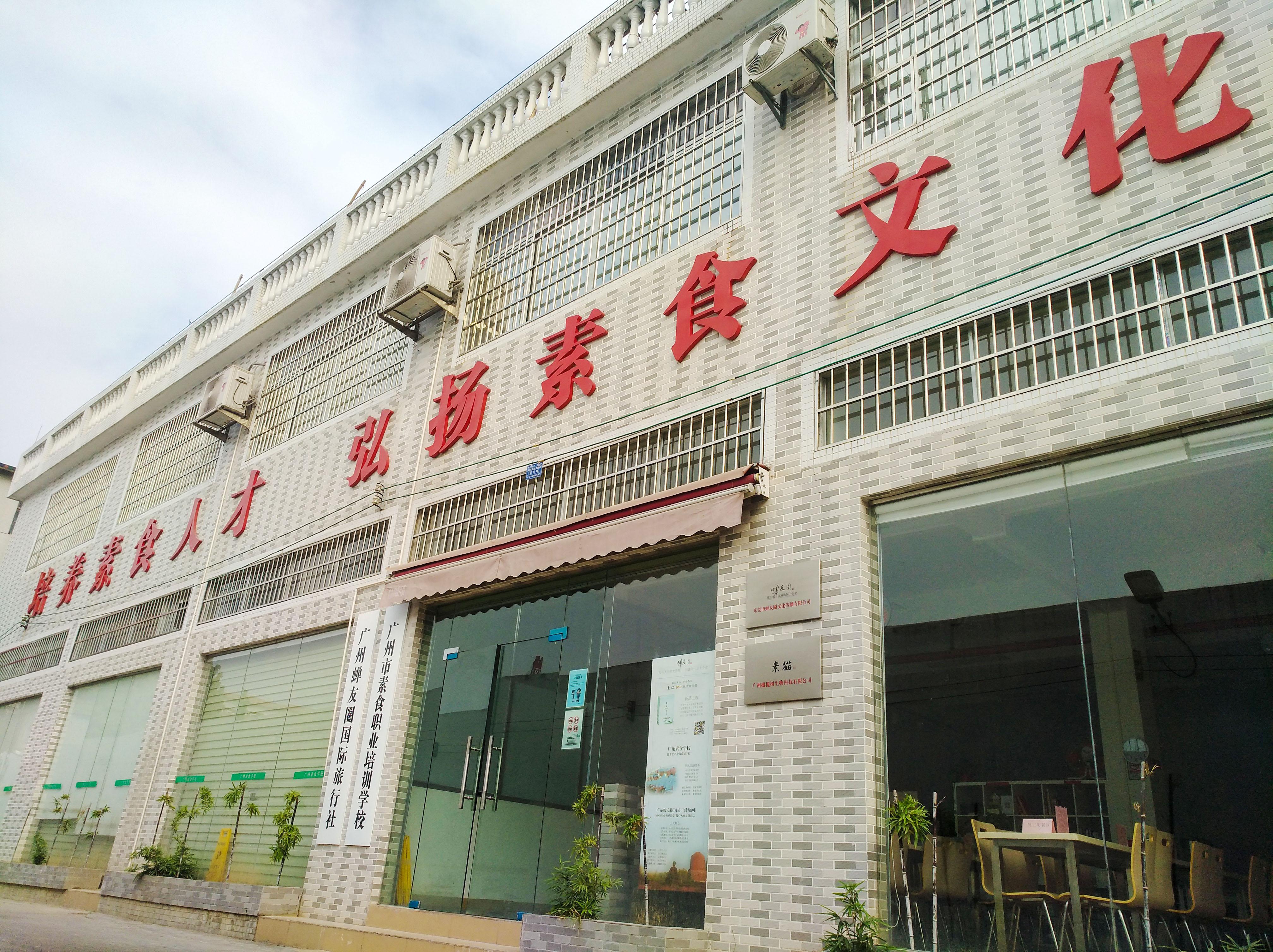 广州素食学校2018年招生简章