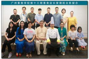 【学有所成】从广州市素食职业培训学校毕业后,她开了『如愿素食府』