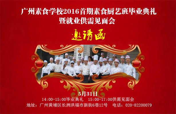 广州素食学校2016首期素食厨艺班毕业典礼暨供需见面会5月31日开幕