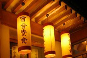 【素食餐厅】北京百合素食
