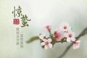 【节气养生】惊蛰:食素疏肝养春阳