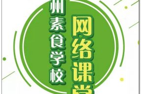 吃素对人体有哪些好处?——广州素食学校素食健康研究所