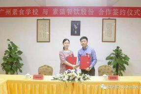 广州素食学校与素猫餐饮股份签订战略合作协议