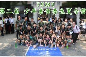 【素食培训】7月28日 少年素食养生夏令营(15天)