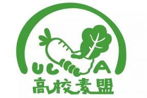 【素食主义者】—之— 高 校 素 盟 (UCVA)