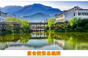 【素餐厅只赚不亏的秘密】8月15日素食投资总裁班第二站·苏州  将全面揭晓!