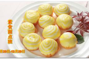 【素食厨艺专业】素食面点班(半年)