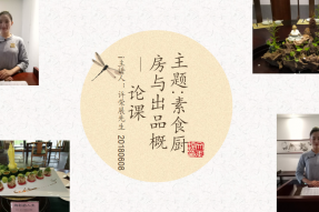 从雾里看花到遍地开花——广州素食学校素食教学活动综述(一)