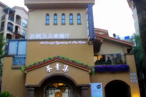 【素食餐厅】桂林素食餐厅之茶素集