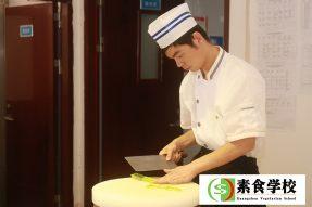 免费的素食培训有吗,素食培训多少钱?——广州素食学校学费好便宜