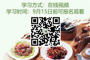 网络课堂 ▎7月3日广州素食学校素食食疗养生师网络班第一期正式开课