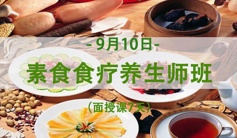 素食健康养生厨艺培训班