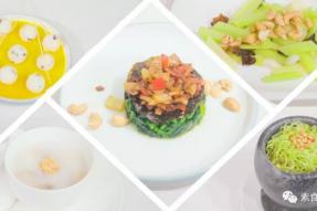 健康素食厨艺培训班~营养平衡*中医养生*素食食疗*烹饪技法