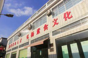 广州市素食职业培训学校官方商城