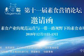 【邀请函】12月11-13日第十一届素食营销论坛广州举行