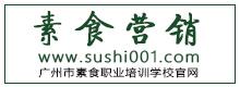 广州市素食职业培训学校