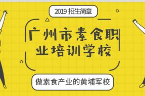 广州市素食职业培训学校2019年度招生简章