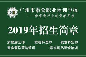广州素食学校——中国历史上第一所素食专业学校