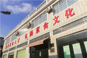 【招募】陕西华山素食馆寻素食餐饮管理人(合伙人)