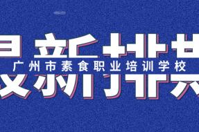 值得收藏!广州市素食职业培训学校最新课程排期出炉:总有一款适合你!