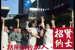 【素食招聘】8月素食餐厅招聘信息