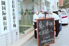 长洲岛上,广州市素食职业培训学校携师生一起奉粥过腊八